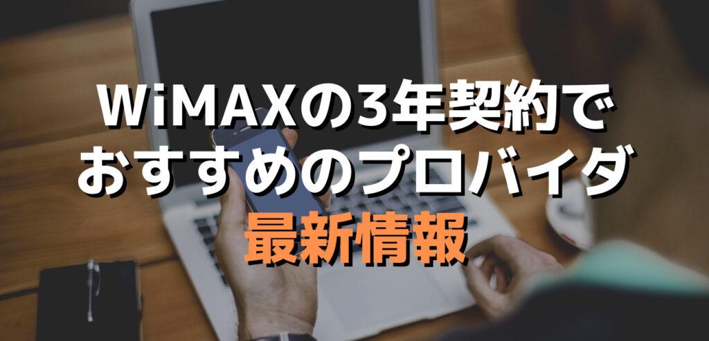 WiMAXの3年契約でおすすめのプロバイダ最新情報