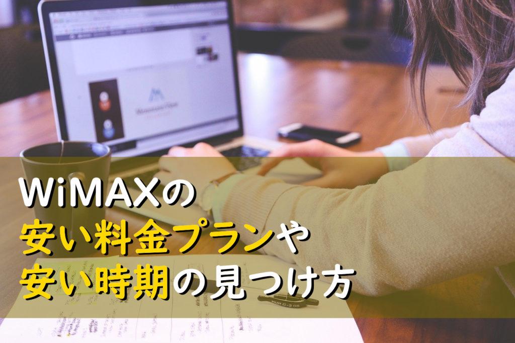 WiMAXの安い料金プランや安い時期の見つけ方