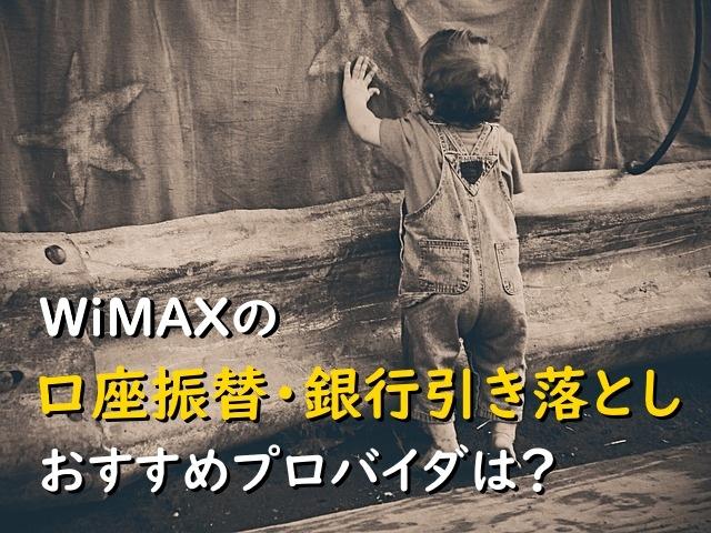 WiMAXの口座振替・銀行引き落とし