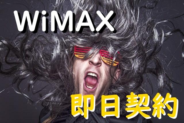 WiMAX即日契約
