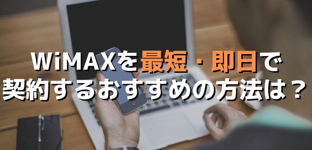 WiMAXを最短・即日で契約するおすすめの方法は?