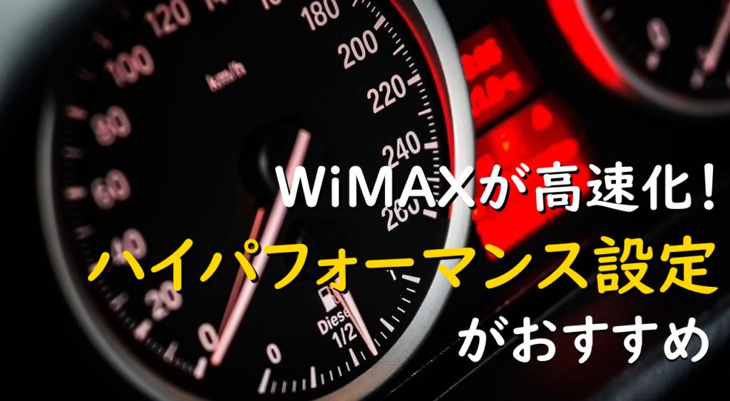 WiMAXが高速化!ハイパフォーマンス設定がおすすめ