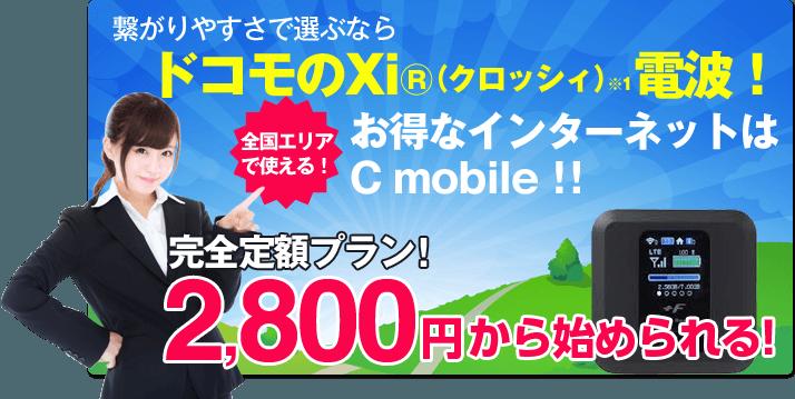 ドコモ回線・無制限のおすすめポケットWiFi~シーモバイル(Cmobile)