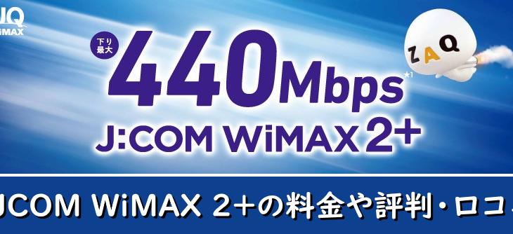 ケーブルテレビ・JCOMのWiMAXサービスの料金や口コミの評判は?