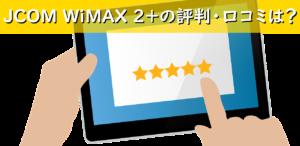 JCOM WiMAX 2+の評判・口コミは?