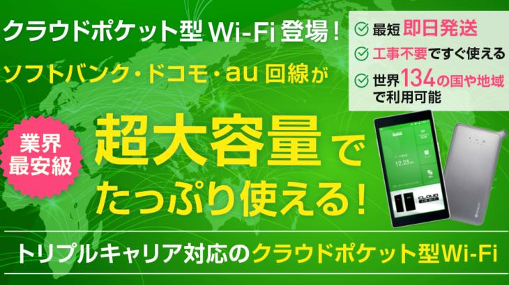 おすすめの大容量100GBポケットWiFi・ギガWi-Fiの評判・口コミ