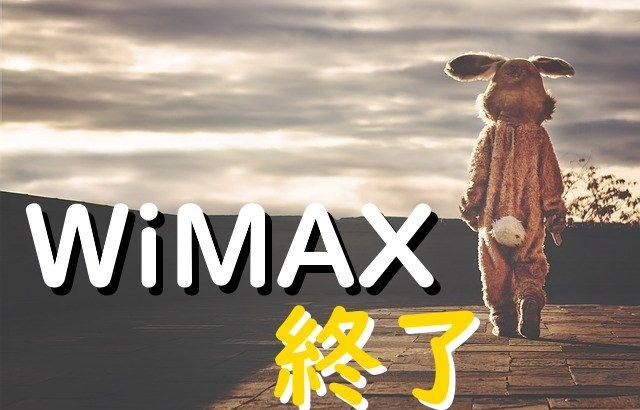 【2020年3月】無印WiMAX回線の停波・サービス終了影響まとめ