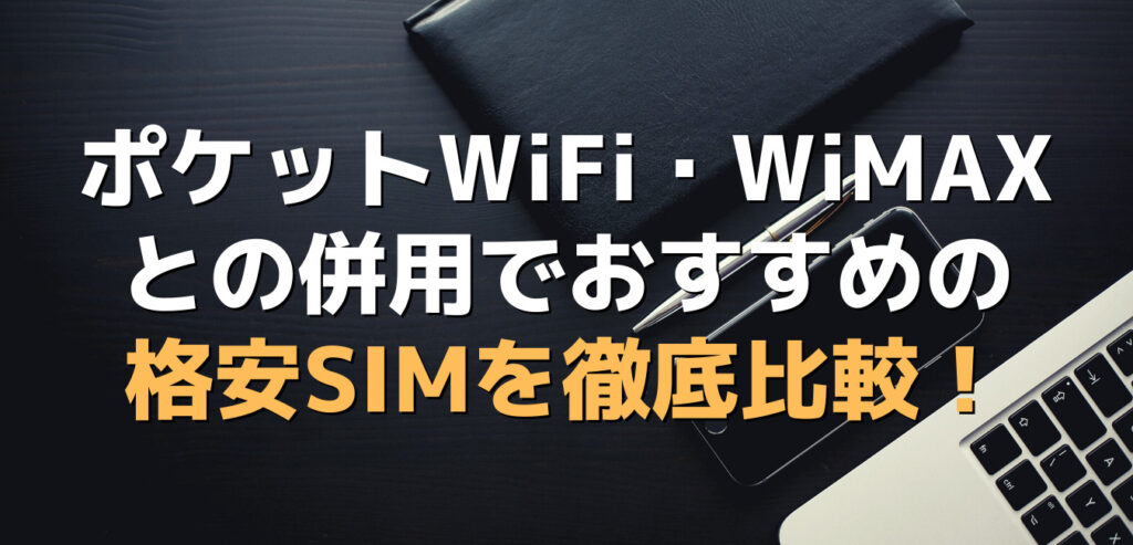 ポケットWiFi・WiMAXとの併用でおすすめの格安SIMを徹底比較