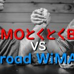 GMOとくとくBB vs Broad WiMAX