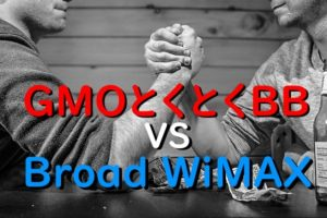 GMOとくとくBB vs Broad WiMAX