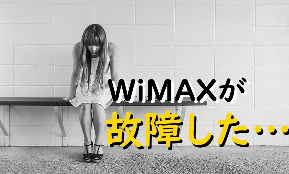 困った時どうする?WiMAXルーター端末が故障した際の対処法