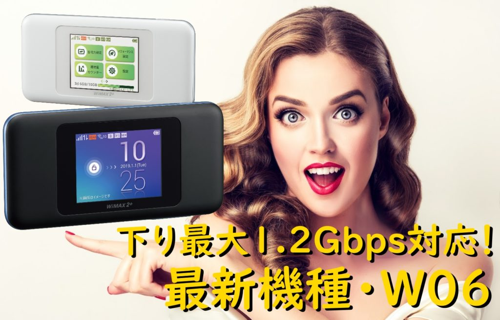 下り最大1.2Gbps対応・最新機種W06