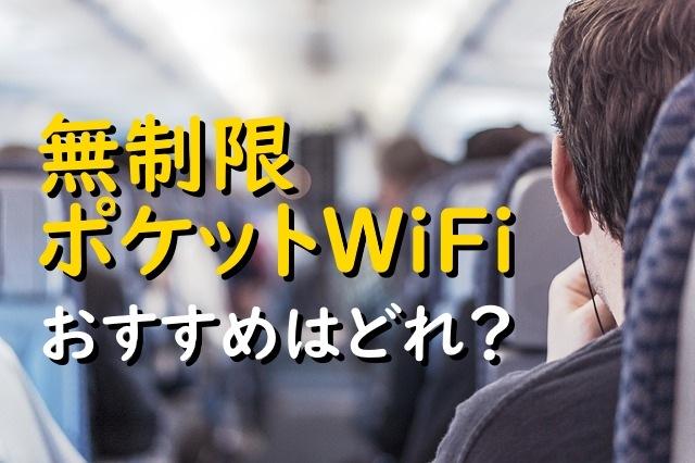 無制限ポケットWiFiおすすめはどれ?