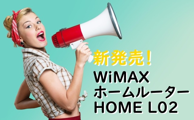 WiMAXホームルーターHOME L02