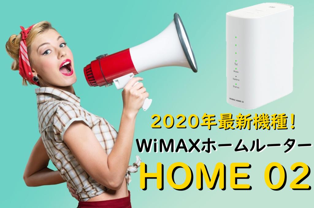 2020年最新機種!WiMAXホームルーターHOME 02