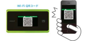 QRコード読み取りによるWi-Fi設定
