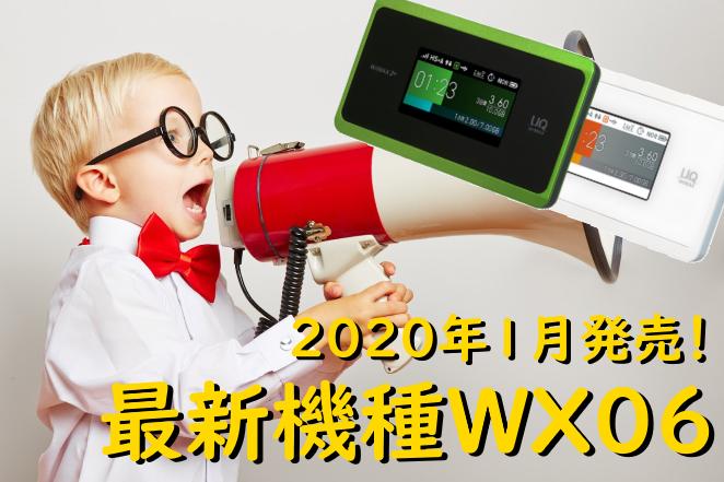 ルーター最新機種WX06~W06・WX05と速度やスペックを比較・レビュー