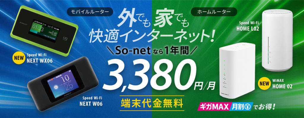 So-net WiMAX キャンペーン(2020年)