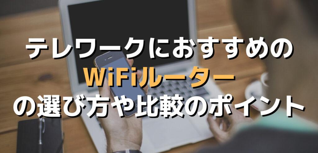 テレワークにおすすめのWiFiルーターの選び方や比較のポイント