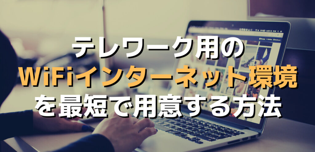 テレワーク用のWiFiインターネット環境を最短で用意する方法
