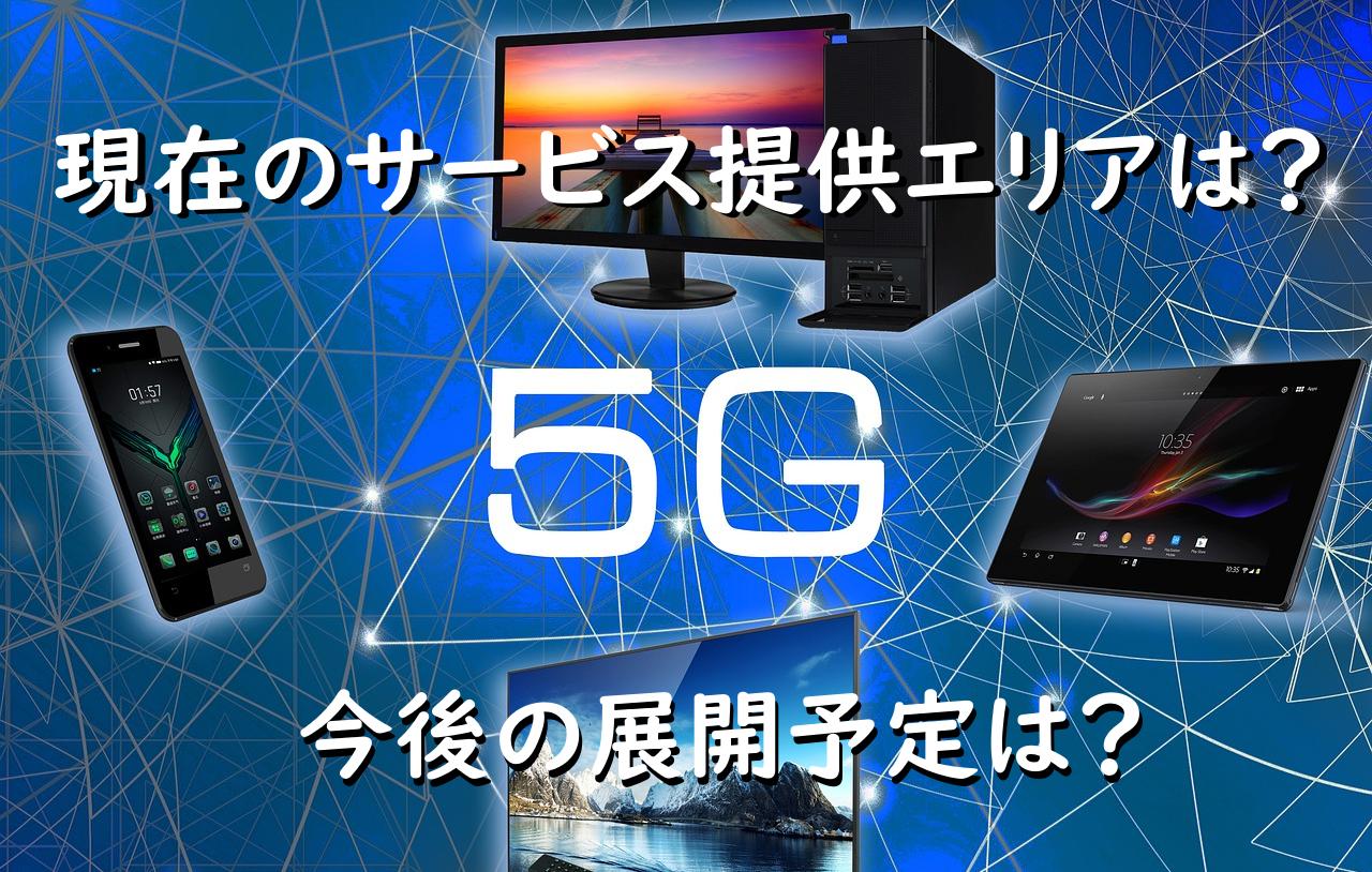 5G~現在のサービス提供エリアは?今後の展開予定は?