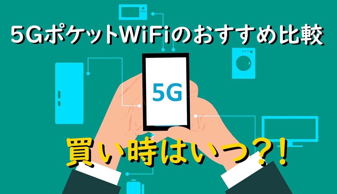 5GポケットWiFiのおすすめ比較~買い時はいつ?