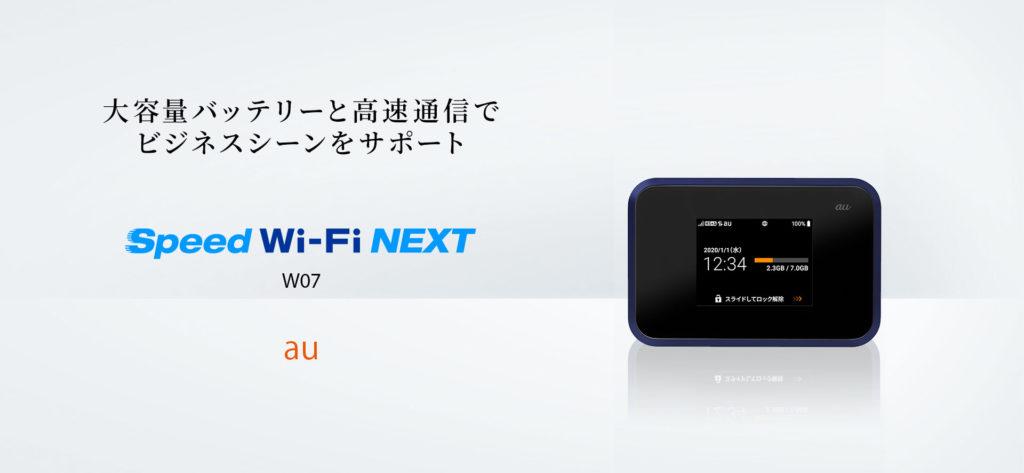 WiMAXの最新機種・Speed Wi-Fi NEXT W07