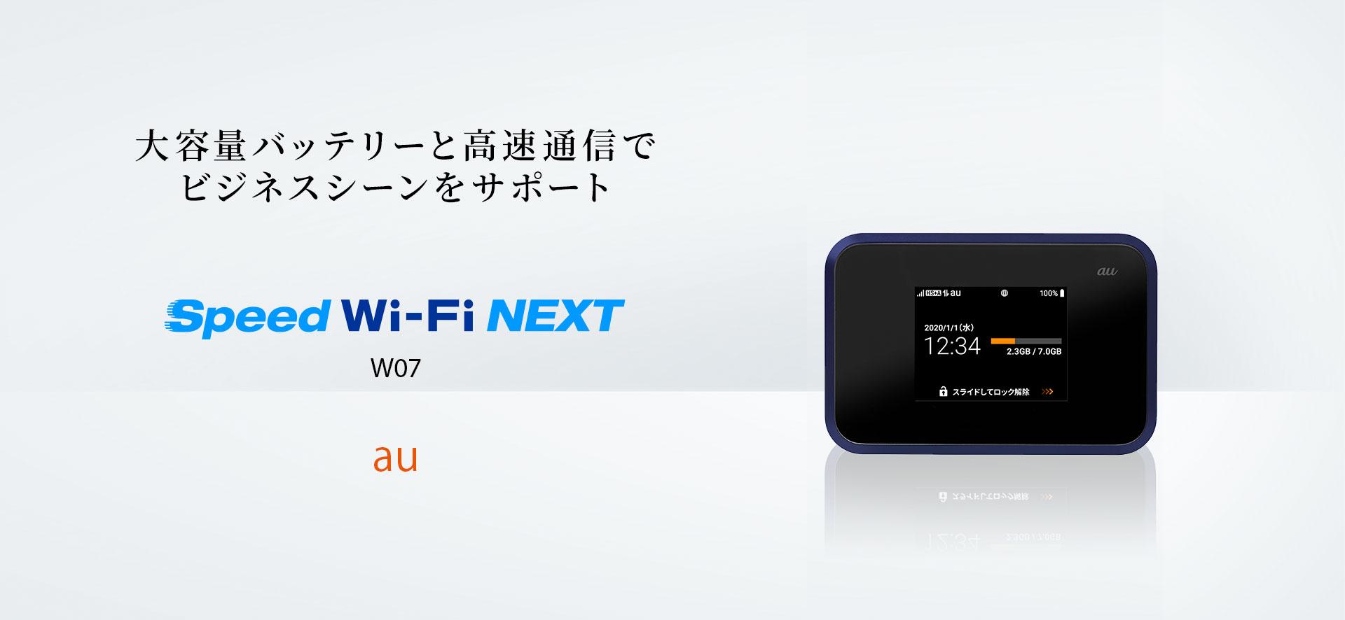 法人専用のWiMAXモバイルルーター機種Speed Wi-Fi NEXT W07