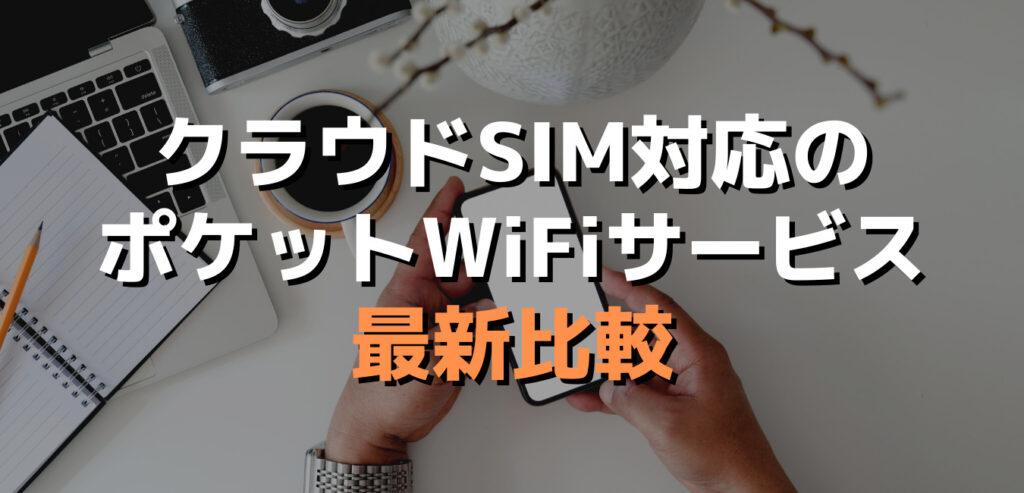 クラウドSIM対応のポケットWiFiサービス最新比較
