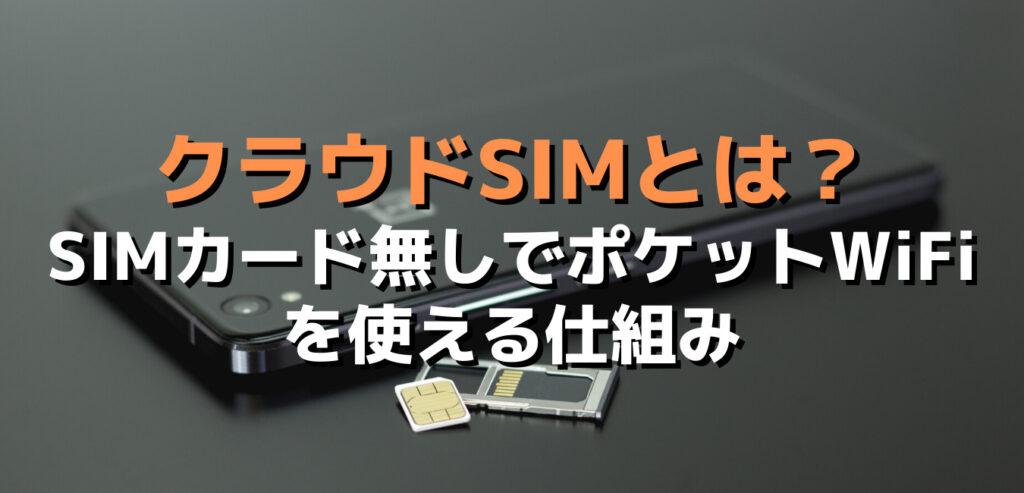 クラウドSIMとは~SIMカード無しでポケットWiFiを使える仕組み