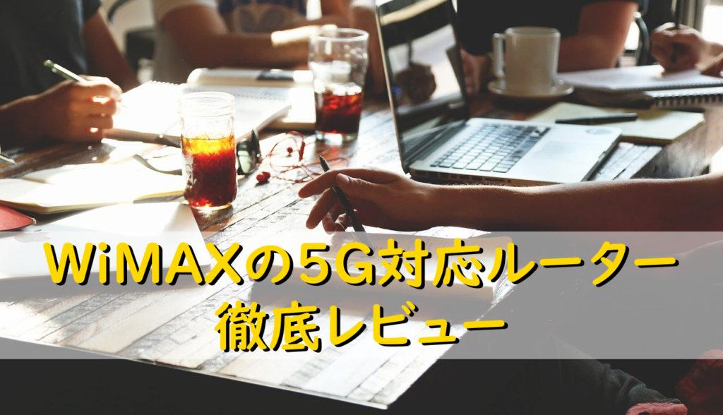 WiMAXの5G対応ルーター徹底レビュー