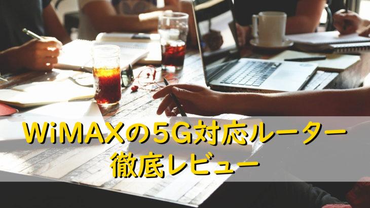 Speed Wi-Fi 5G X01~WiMAXの5G対応モバイルルーター