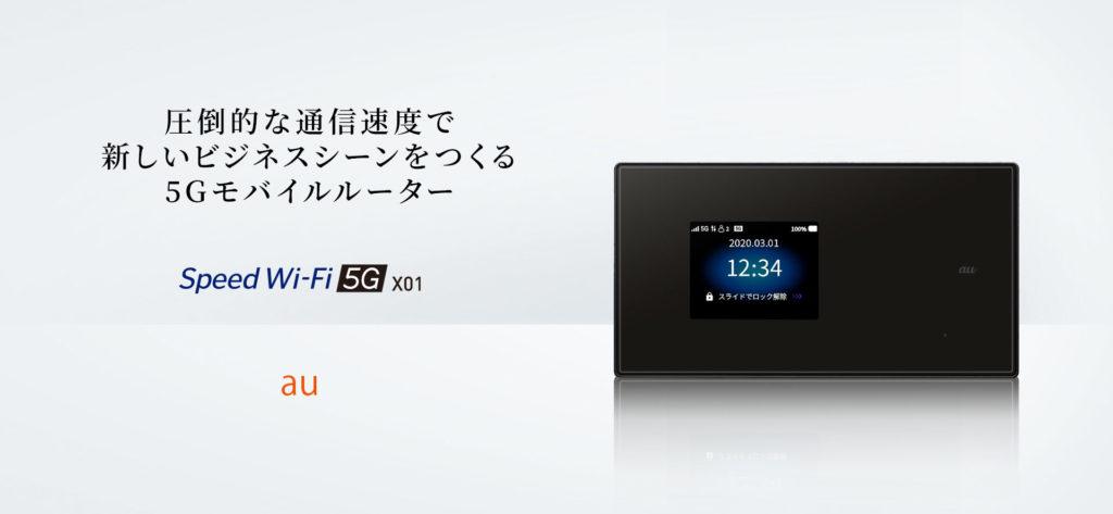 WiMAX初の5G対応モバイルルーター・Speed Wi-Fi 5G X01