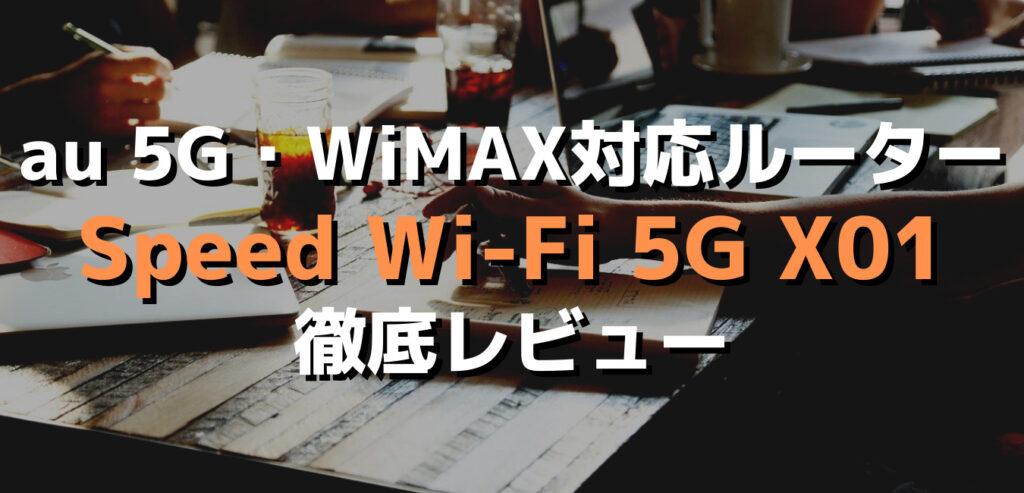 au 5G・WiMAX対応ルーターSpeed Wi-Fi 5G X01徹底レビュー