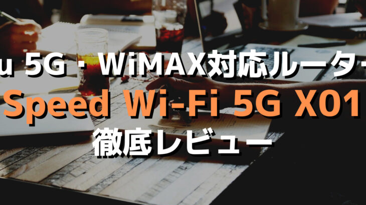 Speed Wi-Fi 5G X01~au 5GとWiMAX回線対応のモバイルルーター