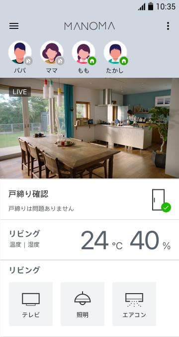 マノマ(MANOMA)スマホアプリのイメージ