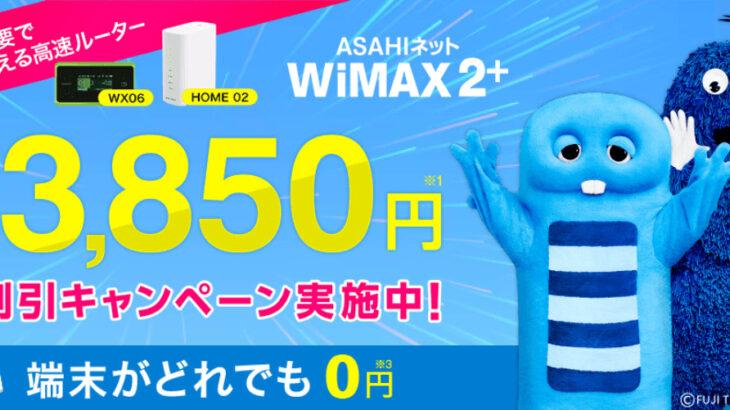 【比較】ASAHIネットWiMAXの料金・キャンペーンのメリット・デメリット