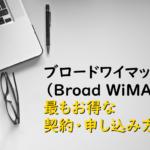 ブロードワイマックス(Broad WiMAX)の最もお得な契約・申し込み方法
