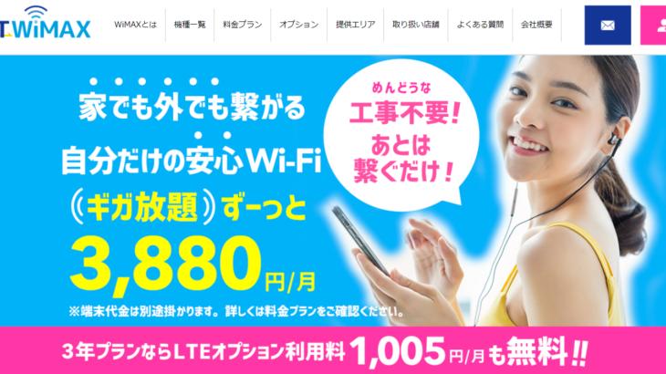 KT WiMAX(ケーティーワイマックス)