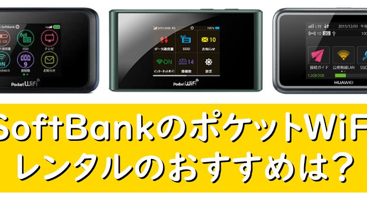 おすすめサービスや機種は?SoftBankのポケットWiFiレンタル比較