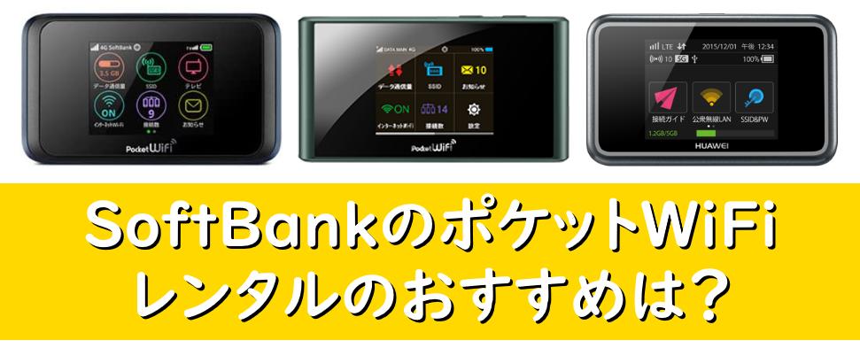 SoftBankのポケットWiFiレンタルのおすすめは?