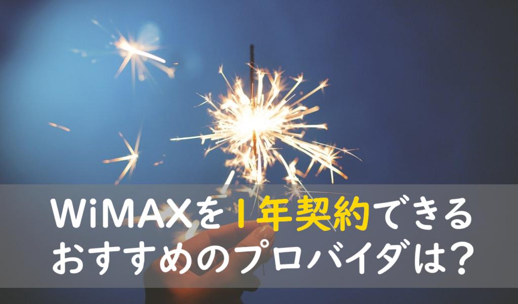 WiMAXを1年契約できるおすすめプロバイダ