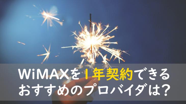 1年契約でWiMAXを利用できる?最安料金の比較とおすすめの方法