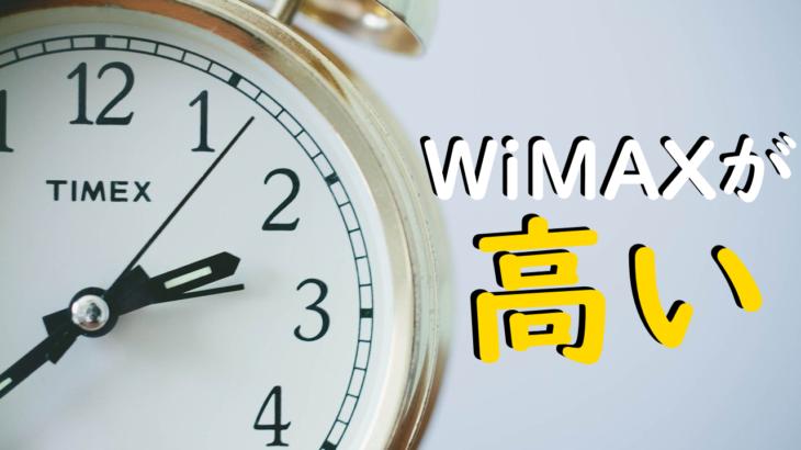 WiMAXが高い
