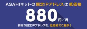 Asahiネットの固定IPアドレス