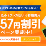 Broad WiMAX初期費用無料キャンペーン