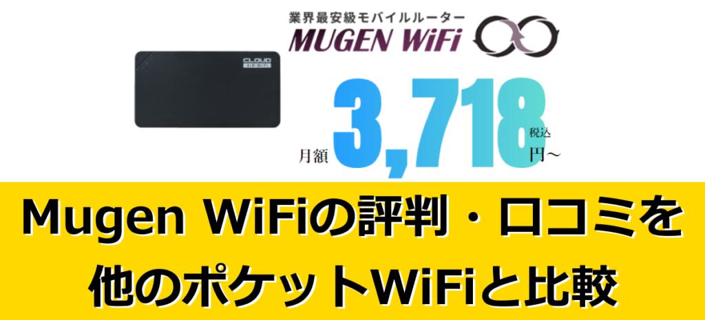 Mugen WiFiの評判・口コミ
