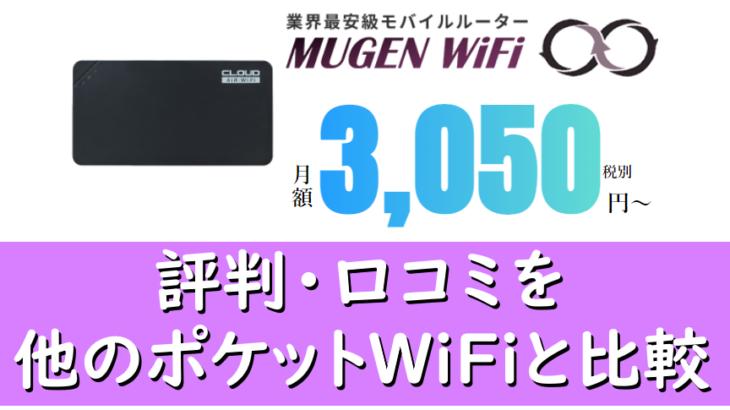 申し込み後30日間のお試しも可能!Mugen WiFiの評判・口コミ