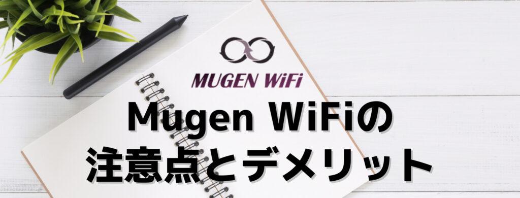 Mugen WiFiの注意点とデメリット