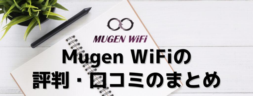 Mugen WiFiの評判・口コミのまとめ